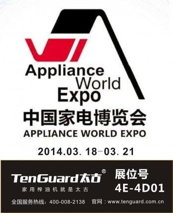【最新资讯】佛山太电与您相约2014上海家博展