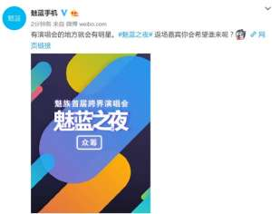 资讯生活魅族众筹魅蓝演唱会 网友:要请汪峰邓紫棋